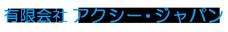 有限会社アクシー・ジャパン:広島FP事務所、生命、損害、車両リース